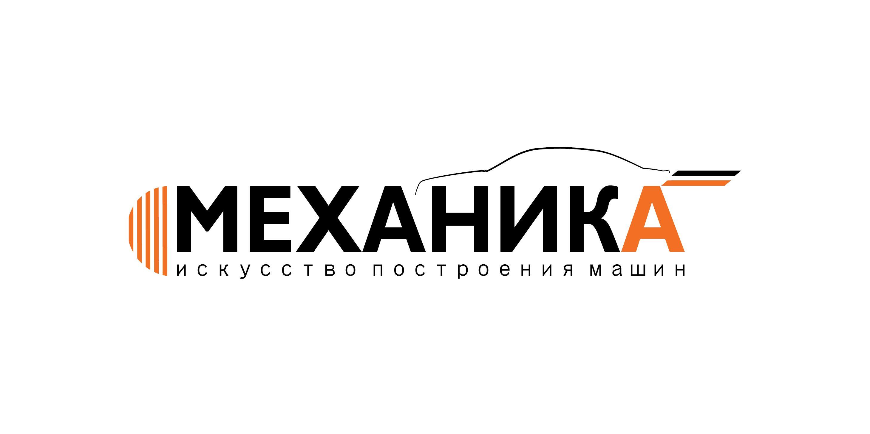Логотип для магазина автозапчасти 'Механика' - дизайнер IrinaDesign