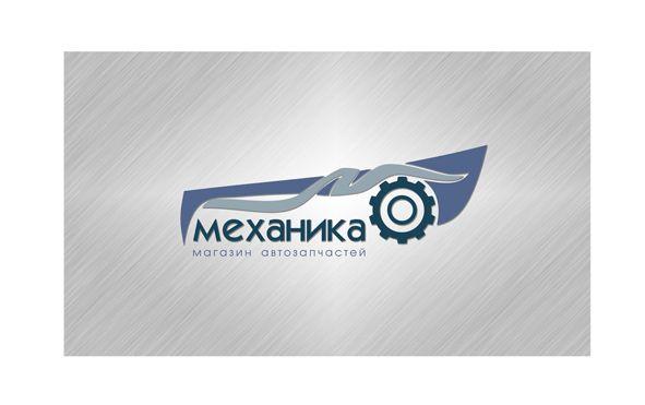 Логотип для магазина автозапчасти 'Механика' - дизайнер art-valeri