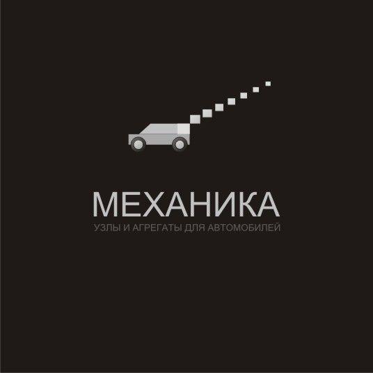 Логотип для магазина автозапчасти 'Механика' - дизайнер andyart