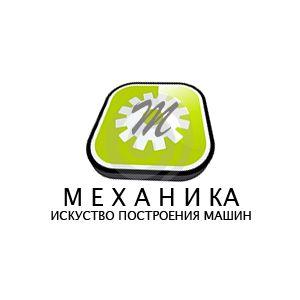 Логотип для магазина автозапчасти 'Механика' - дизайнер roma96