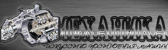 Логотип для магазина автозапчасти 'Механика' - дизайнер Mi_N_uS