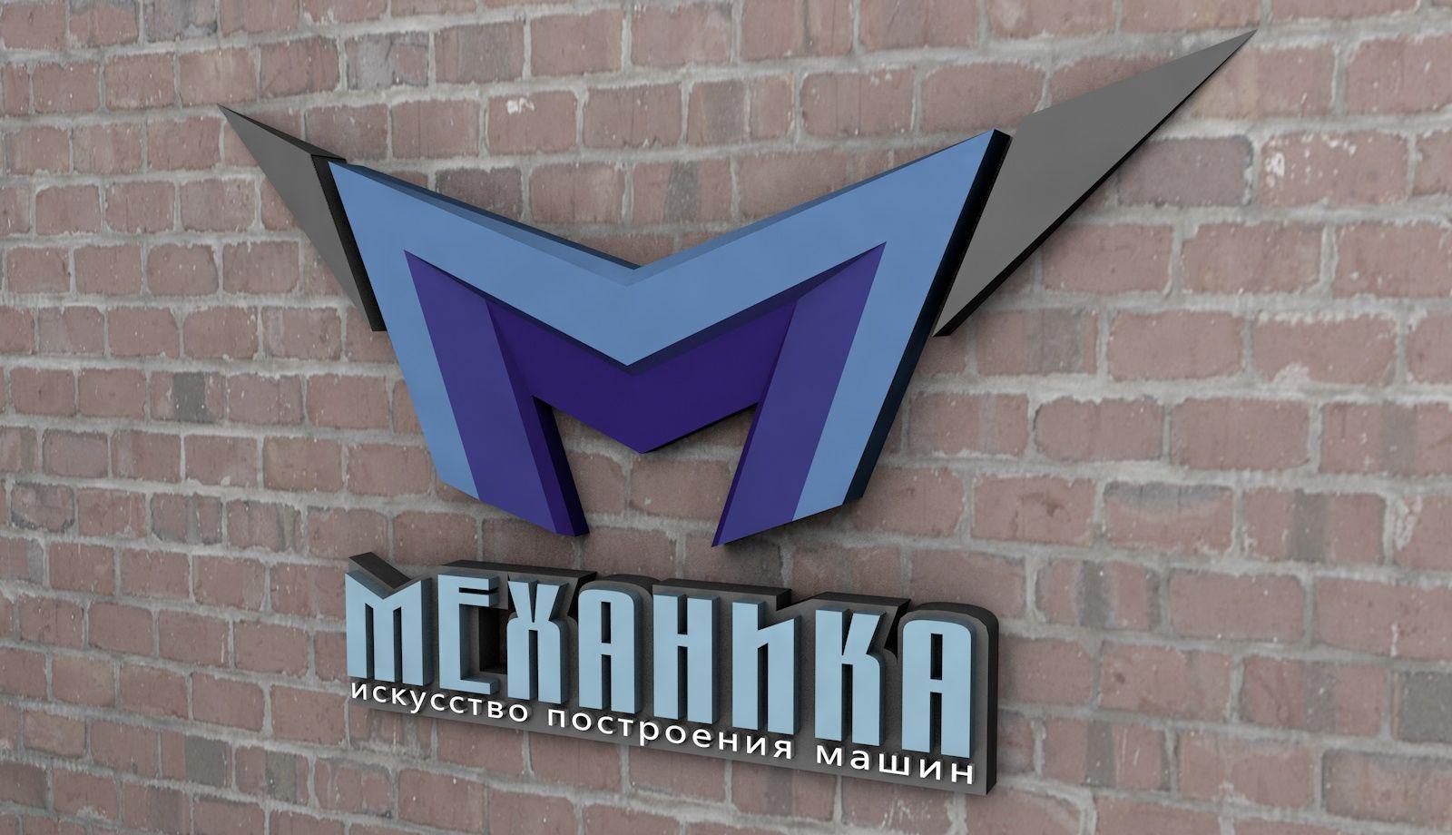 Логотип для магазина автозапчасти 'Механика' - дизайнер mrtigran1990