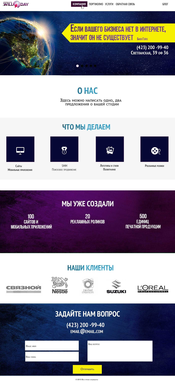Дизайн главной страницы сайта web-студии Will Day - дизайнер Sorcio