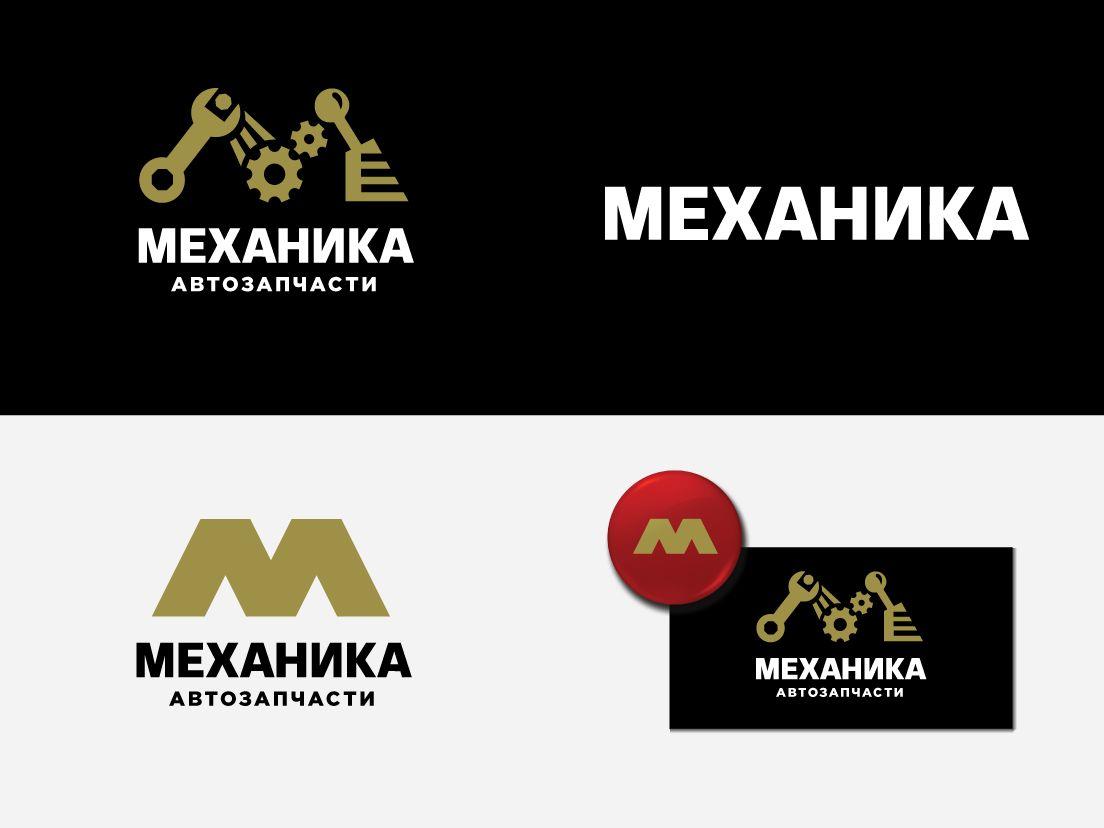 Логотип для магазина автозапчасти 'Механика' - дизайнер eduardo