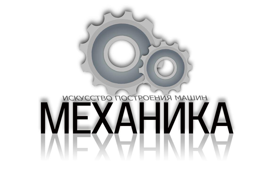 Логотип для магазина автозапчасти 'Механика' - дизайнер dreamveer