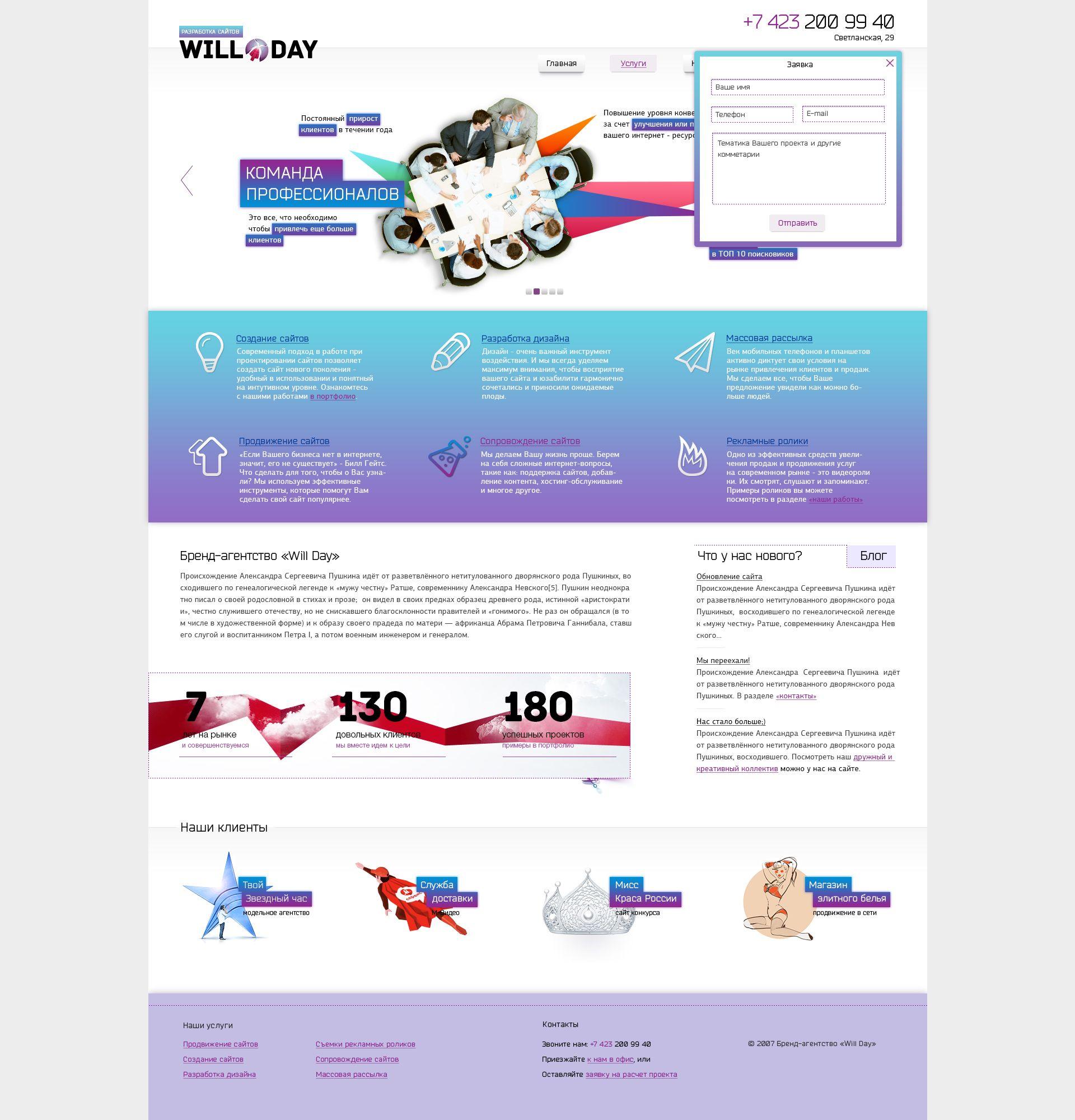 Дизайн главной страницы сайта web-студии Will Day - дизайнер Eva87