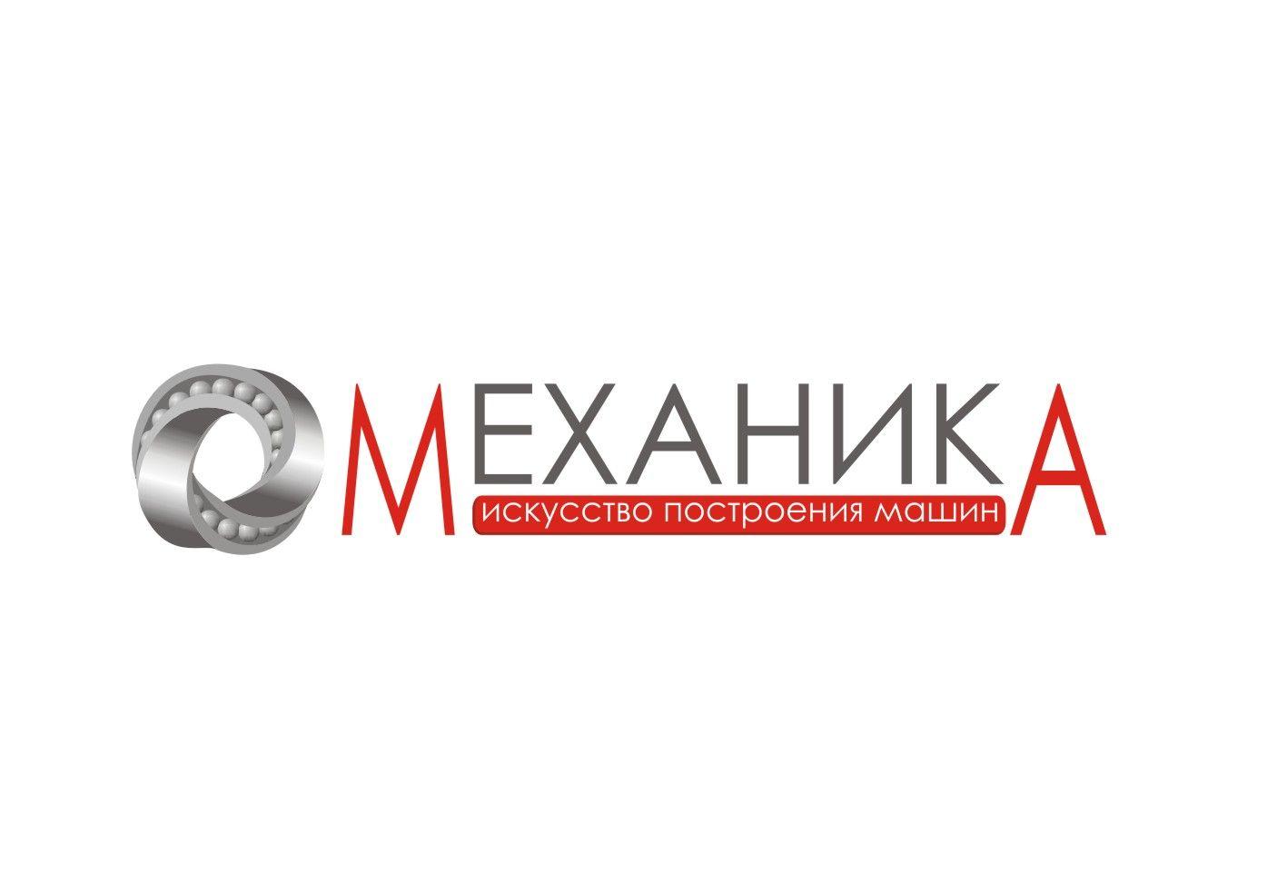 Логотип для магазина автозапчасти 'Механика' - дизайнер Mlada88