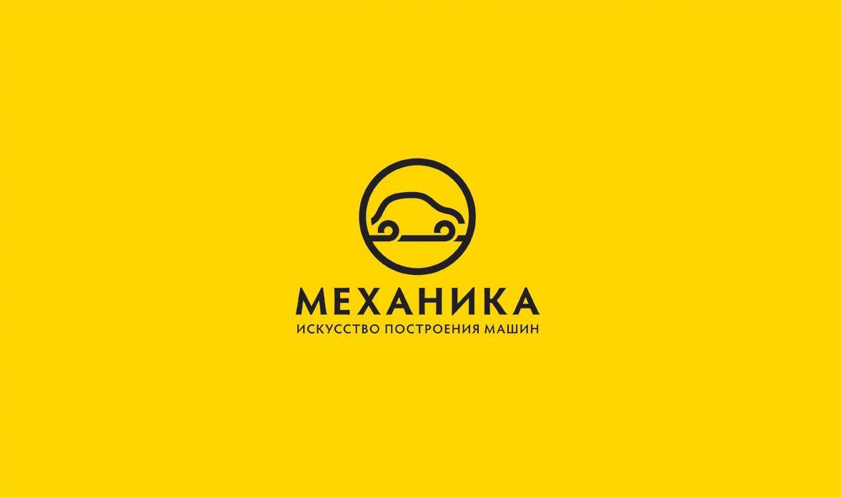 Логотип для магазина автозапчасти 'Механика' - дизайнер EgorEgor
