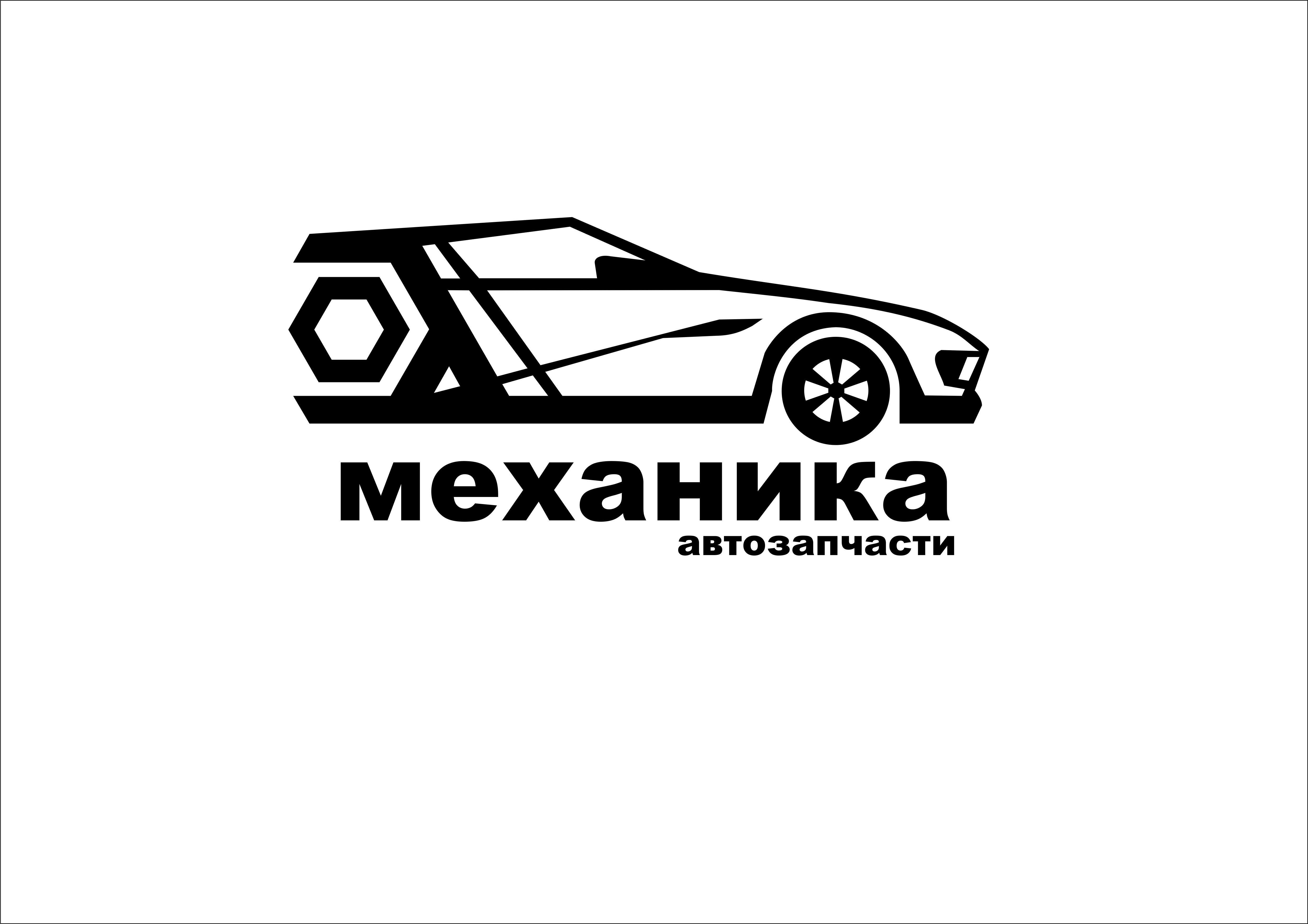 Логотип для магазина автозапчасти 'Механика' - дизайнер Ant0ni0n