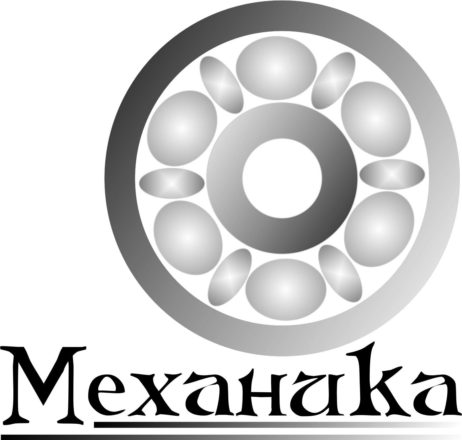 Логотип для магазина автозапчасти 'Механика' - дизайнер jeniulka