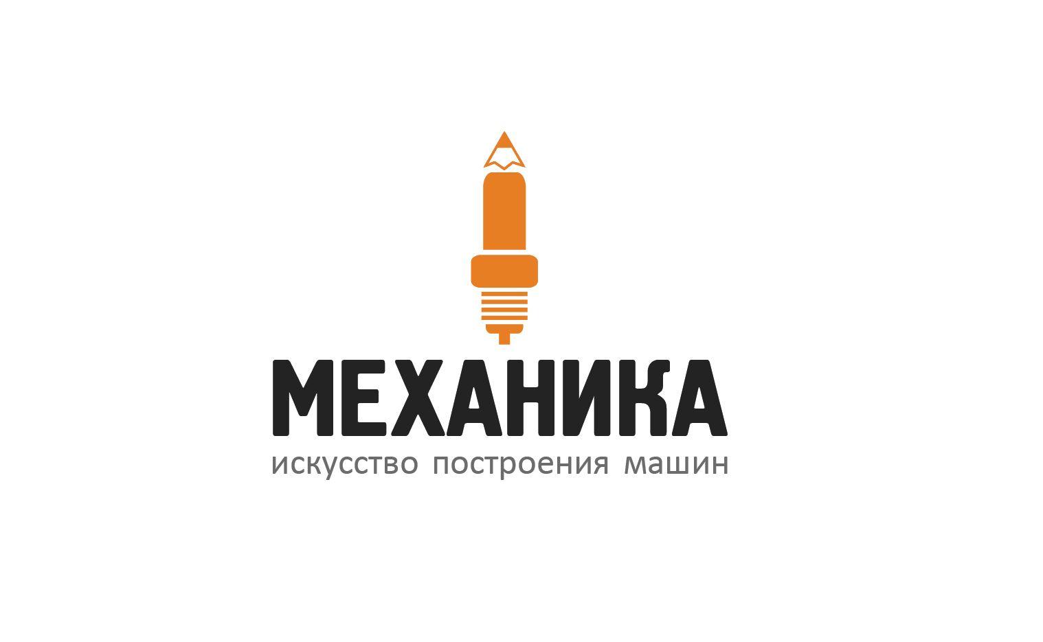 Логотип для магазина автозапчасти 'Механика' - дизайнер andyul