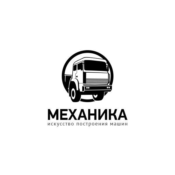 Логотип для магазина автозапчасти 'Механика' - дизайнер Timofey44
