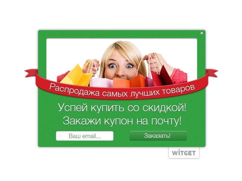 Witget.com - элементы брендирования Витжетов - дизайнер Pitoha