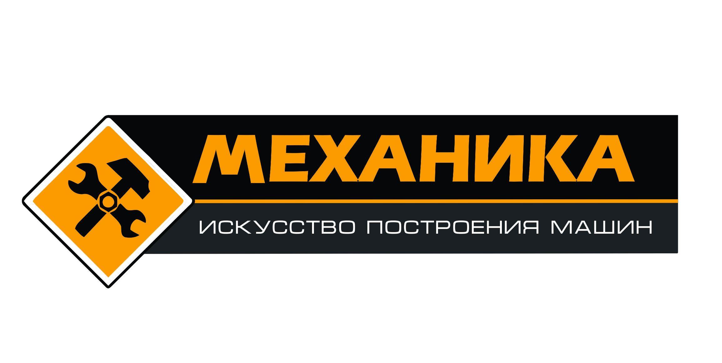 Логотип для магазина автозапчасти 'Механика' - дизайнер niko93