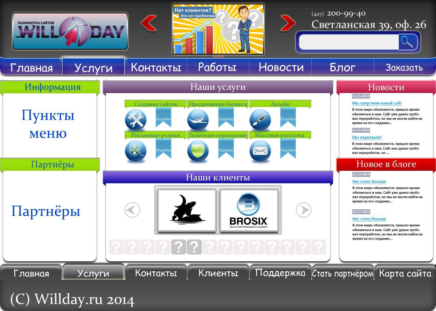 Дизайн главной страницы сайта web-студии Will Day - дизайнер mc1one