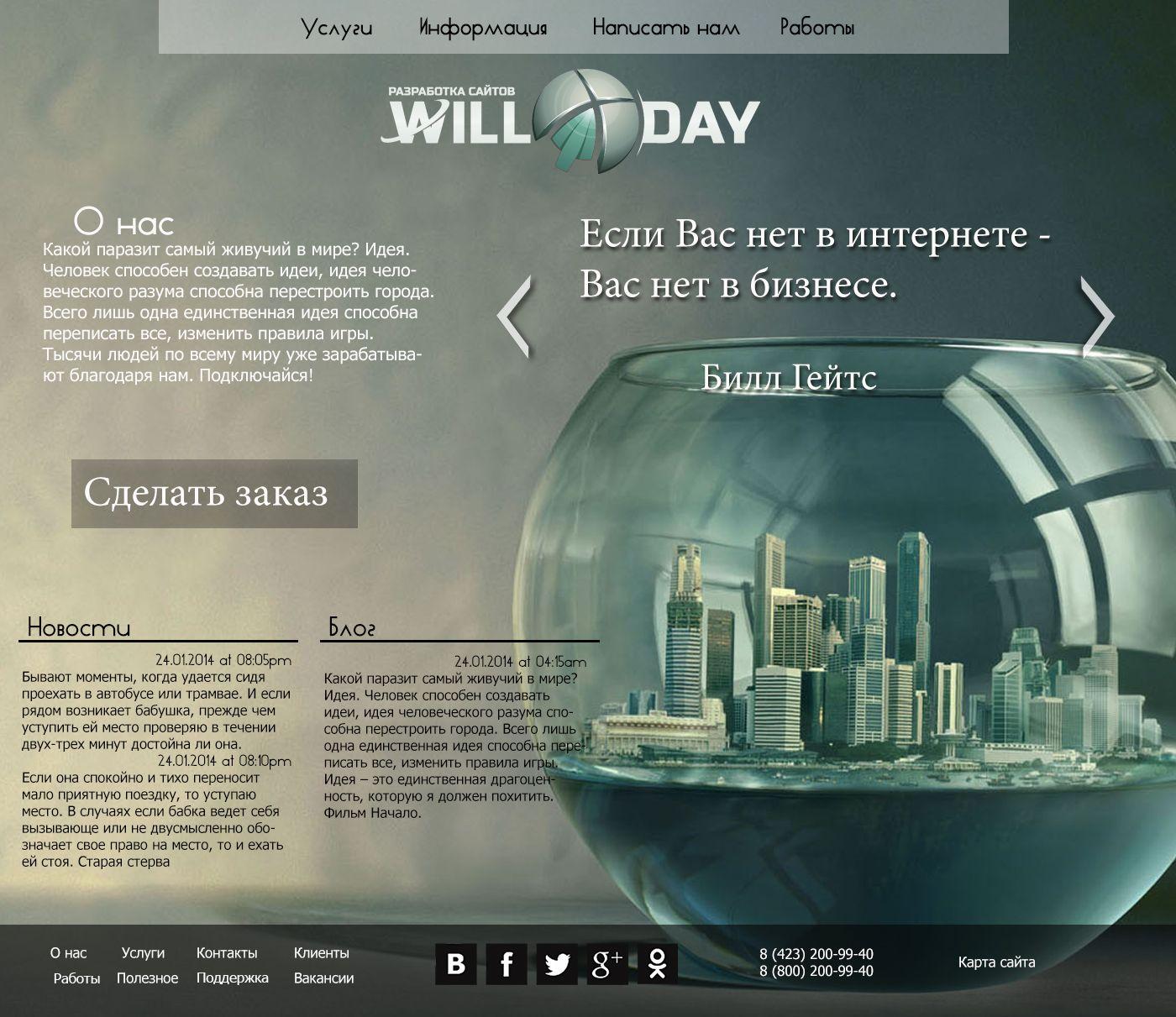 Дизайн главной страницы сайта web-студии Will Day - дизайнер nikkinat