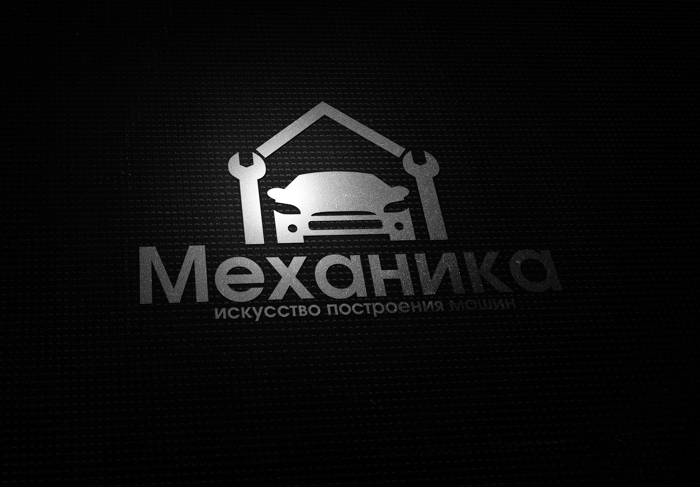 Логотип для магазина автозапчасти 'Механика' - дизайнер Zarapin17