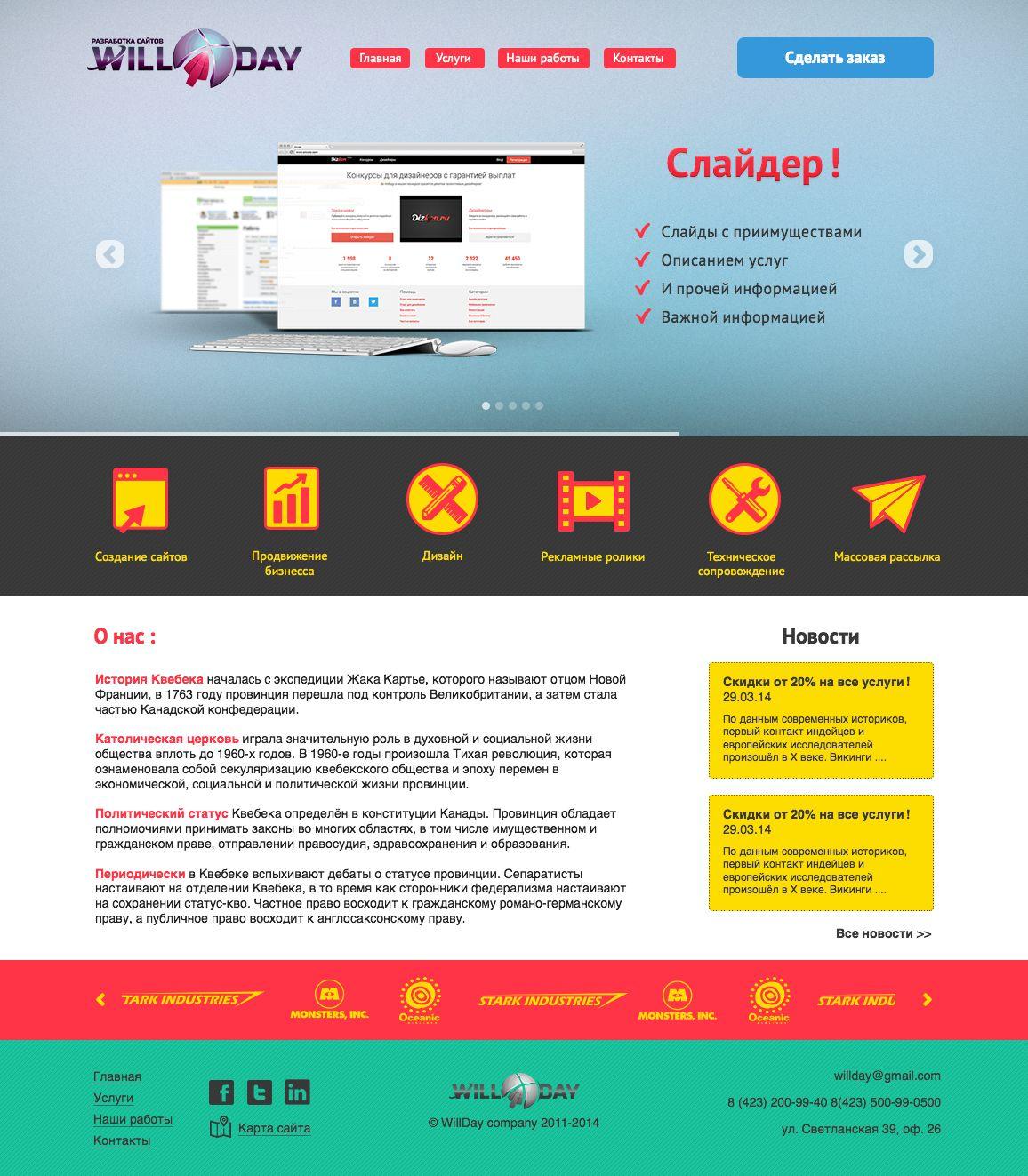 Дизайн главной страницы сайта web-студии Will Day - дизайнер rurs87