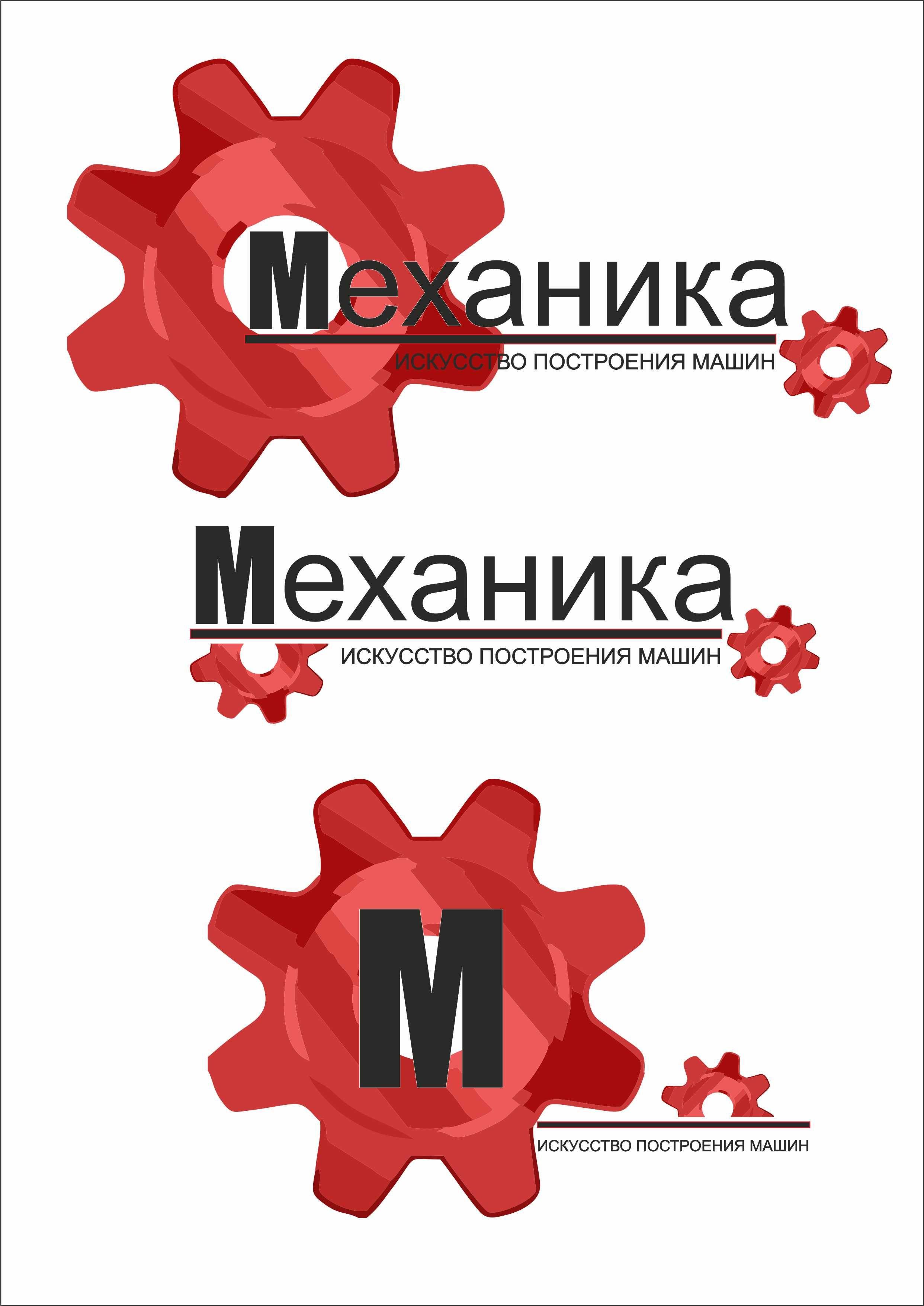 Логотип для магазина автозапчасти 'Механика' - дизайнер ssaapp