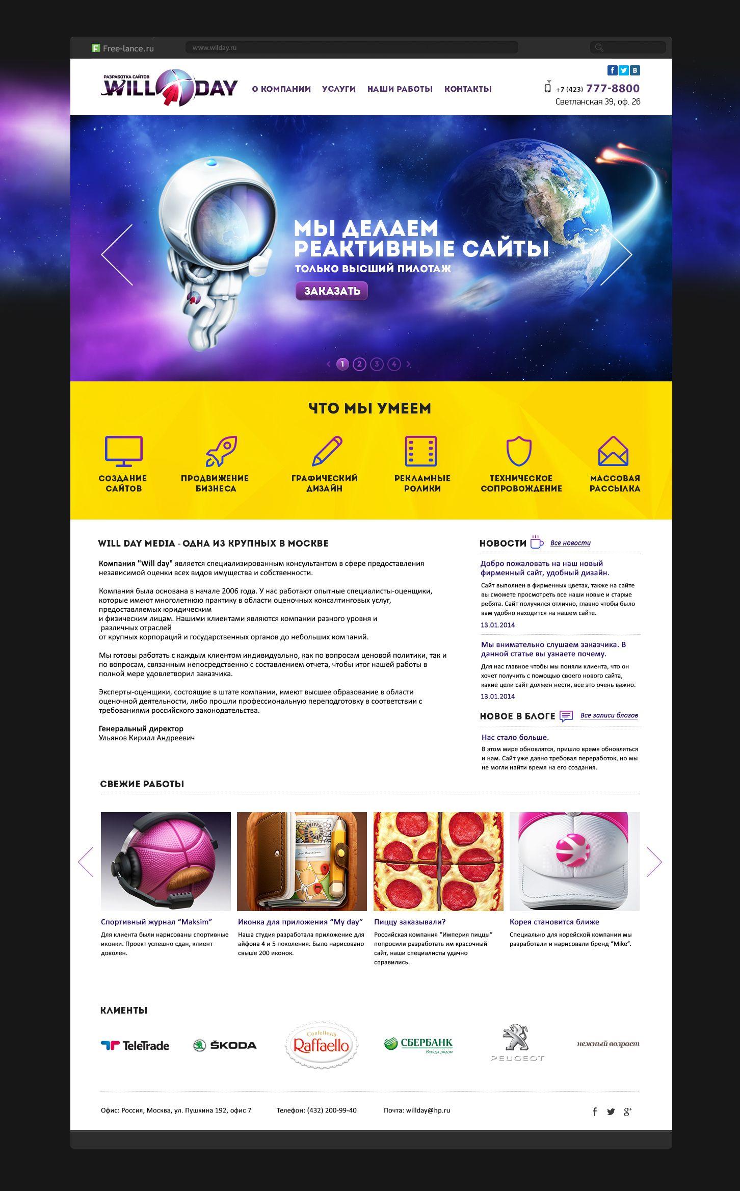 Дизайн главной страницы сайта web-студии Will Day - дизайнер levstar