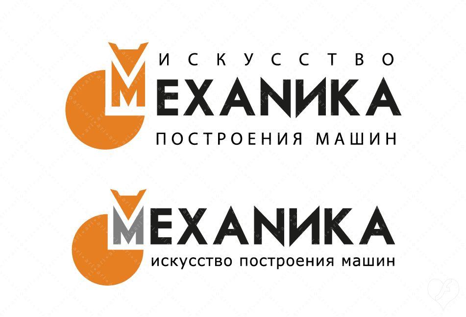 Логотип для магазина автозапчасти 'Механика' - дизайнер flashtuchka