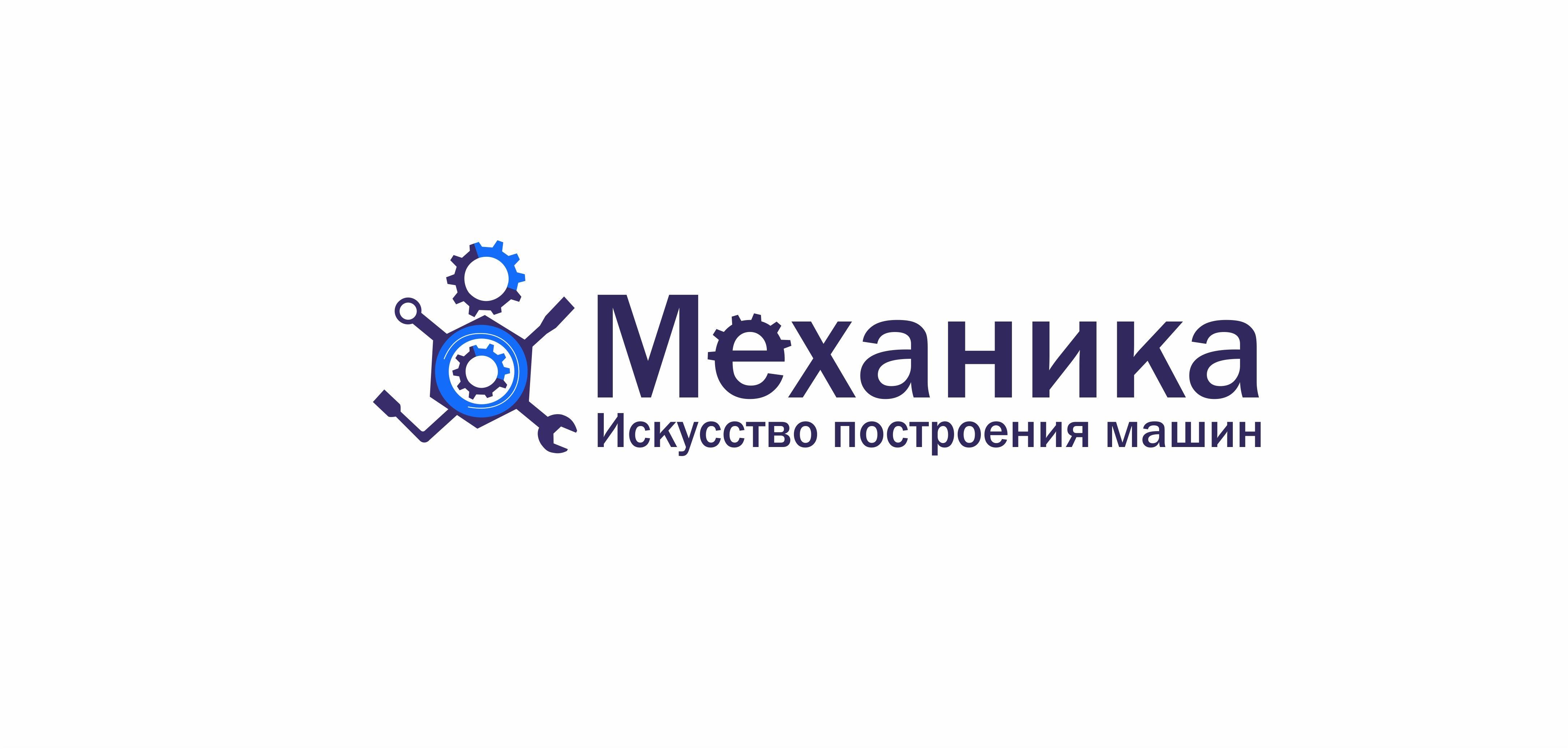 Логотип для магазина автозапчасти 'Механика' - дизайнер oksana123456