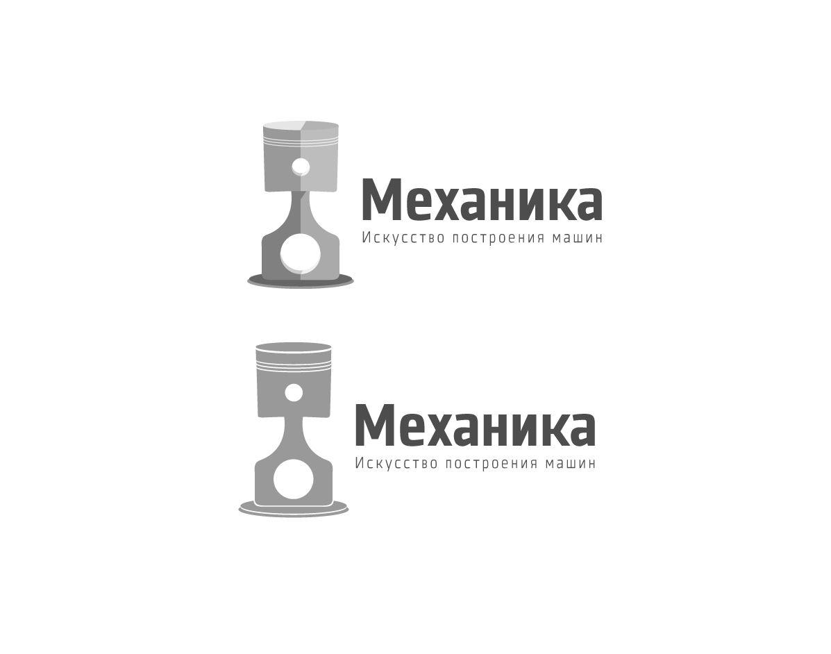 Логотип для магазина автозапчасти 'Механика' - дизайнер Fenucs