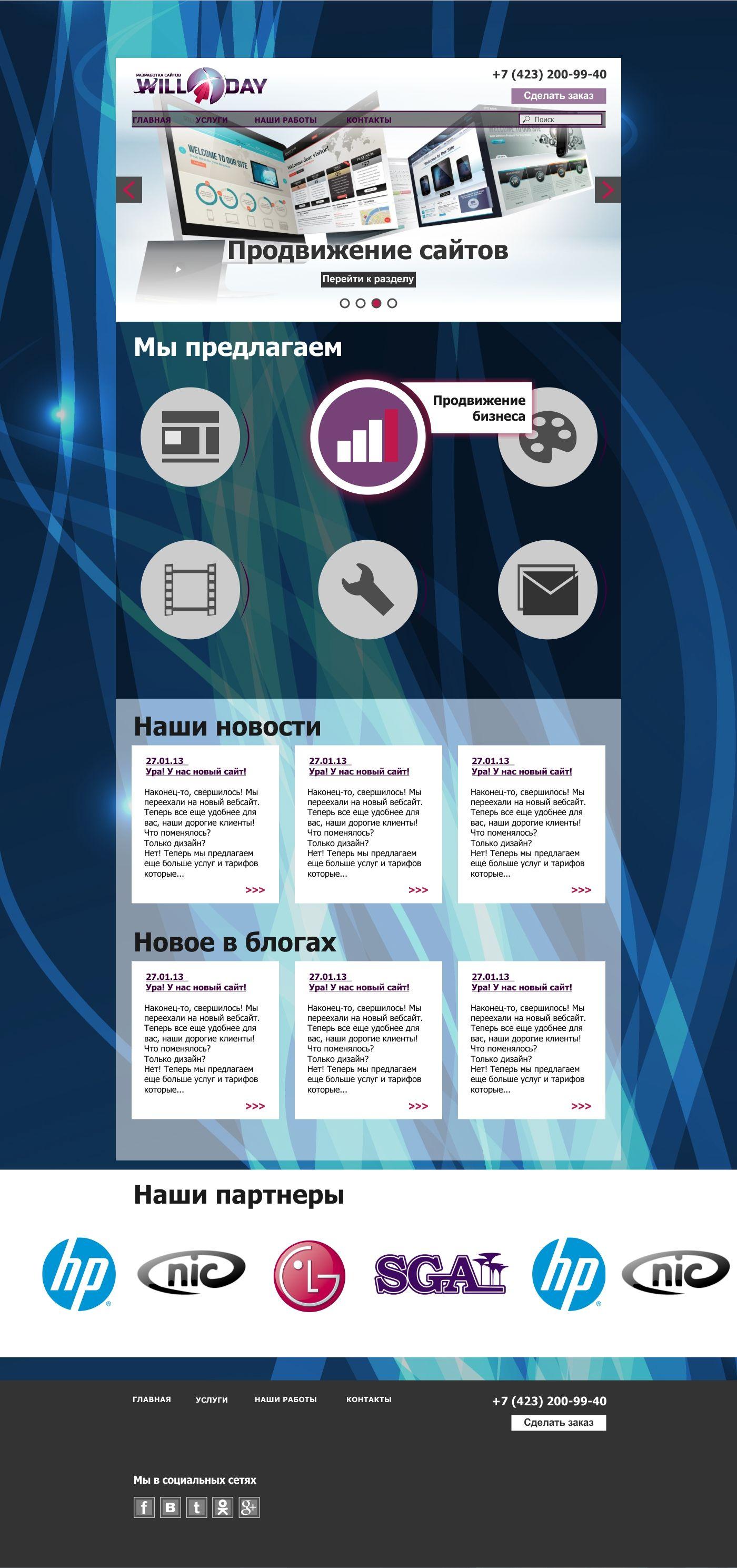 Дизайн главной страницы сайта web-студии Will Day - дизайнер anton_bulavin