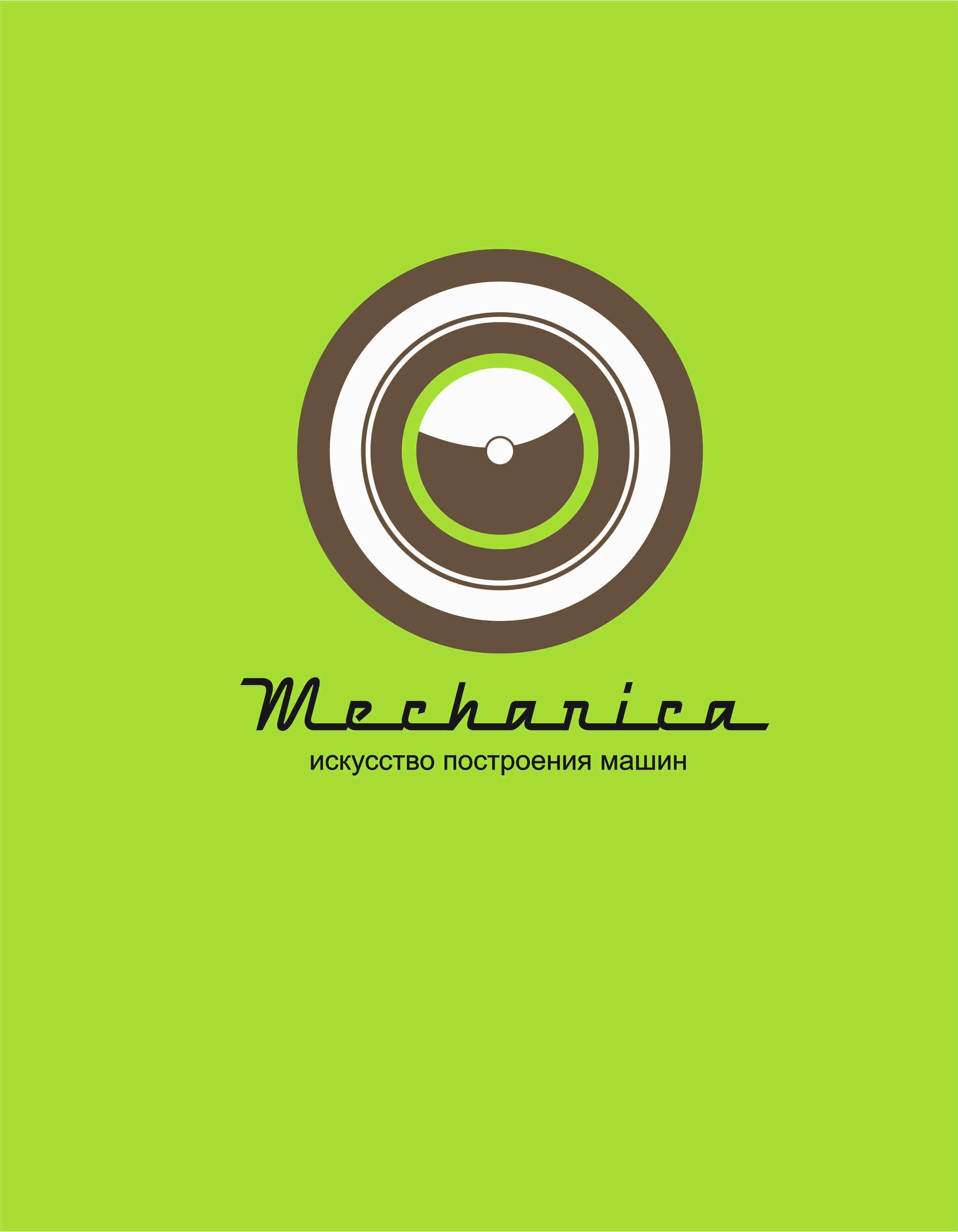 Логотип для магазина автозапчасти 'Механика' - дизайнер Ewgene