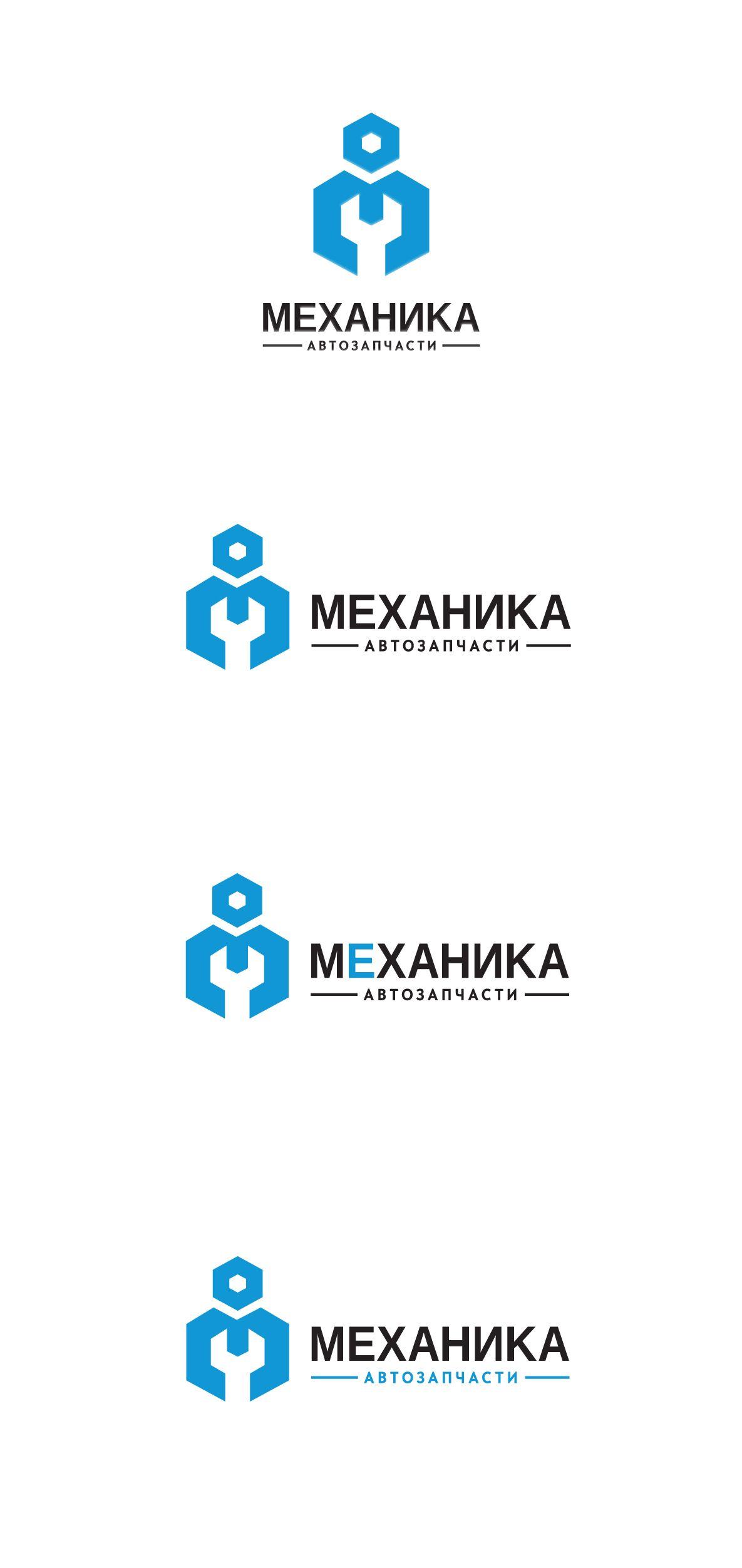 Логотип для магазина автозапчасти 'Механика' - дизайнер shamaevserg