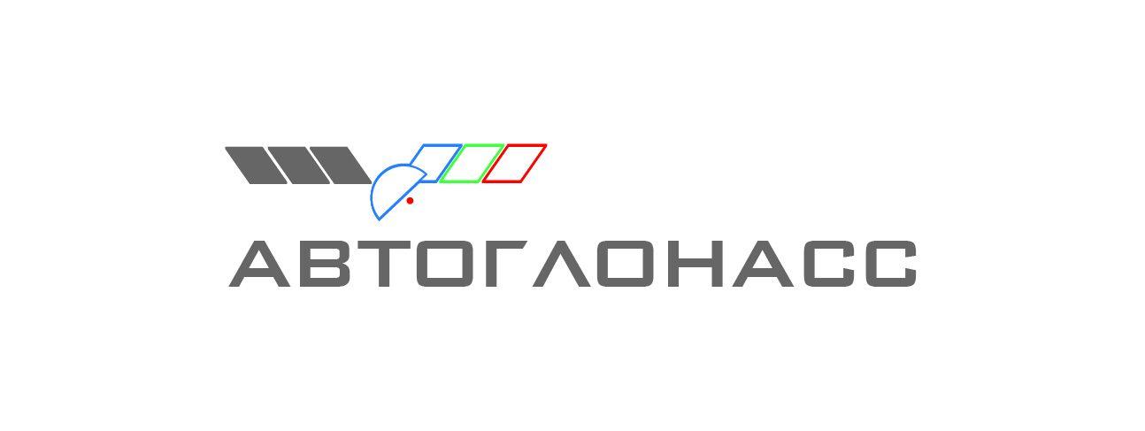 Логотип и фирменный стиль проекта АвтоГЛОНАСС - дизайнер yana444