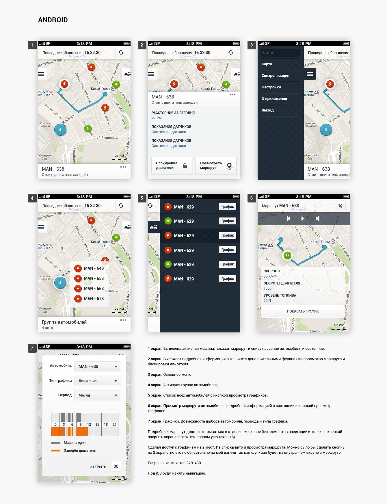 Дизайн мобильного приложения (объекты на карте) - дизайнер qwerty_1
