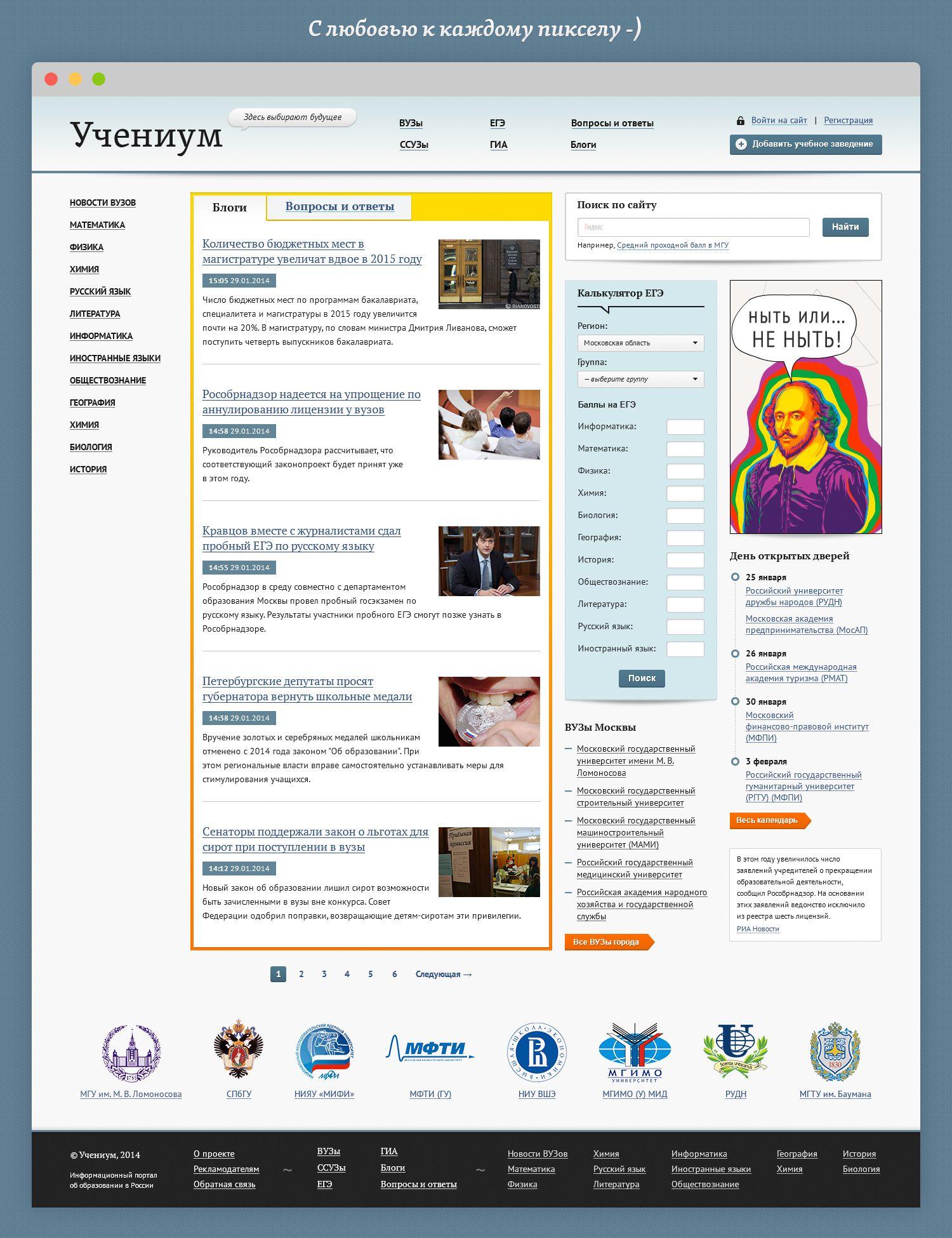 Дизайн для информационного сайта - дизайнер aucampiae