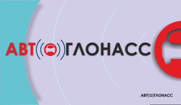 Логотип и фирменный стиль проекта АвтоГЛОНАСС - дизайнер sv58