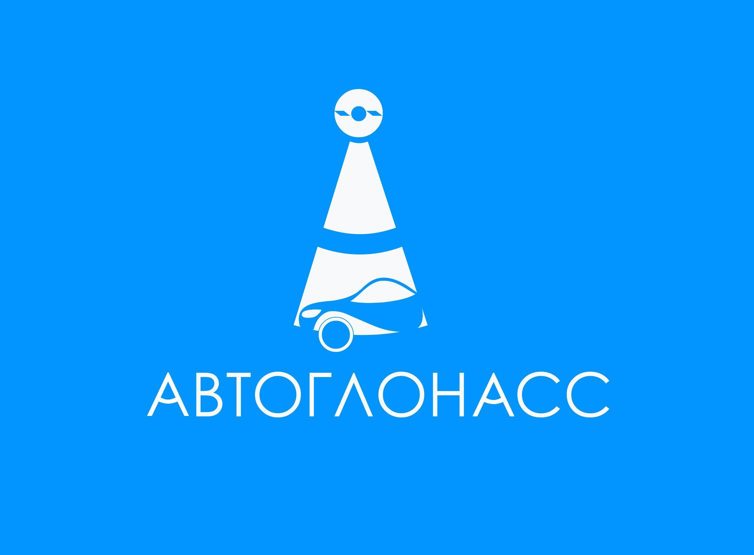 Логотип и фирменный стиль проекта АвтоГЛОНАСС - дизайнер markosov