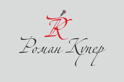 Логотип для шоумена - дизайнер sv58
