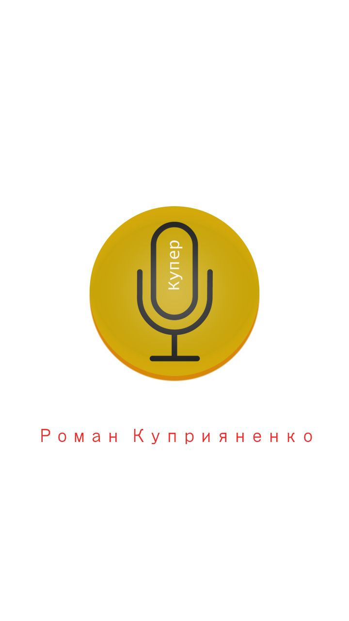 Логотип для шоумена - дизайнер activatorr