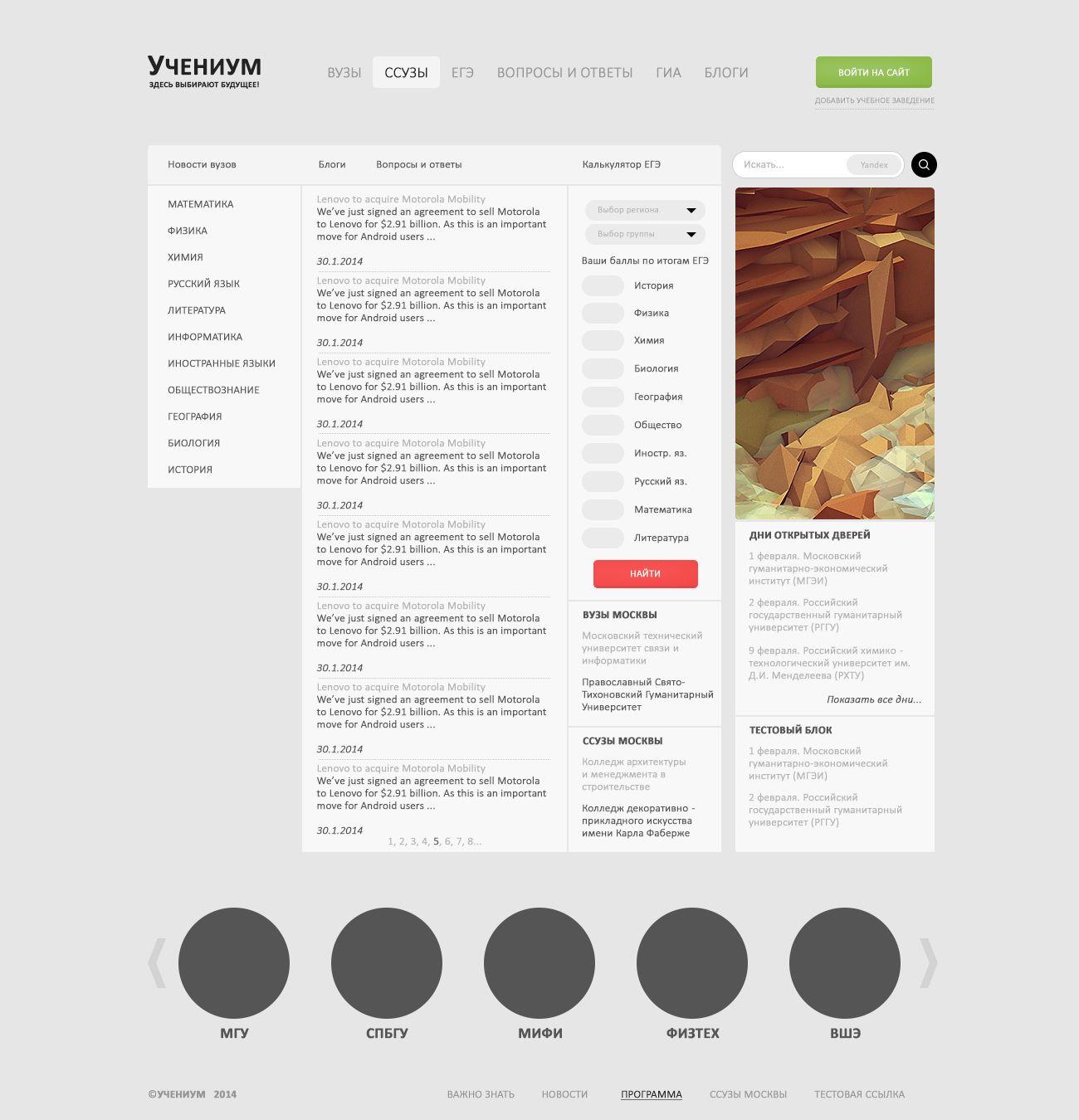 Дизайн для информационного сайта - дизайнер wintegers