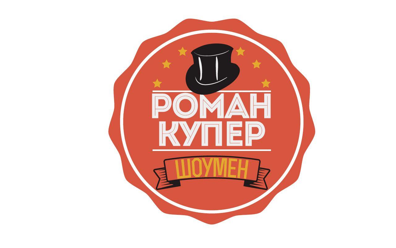 Логотип для шоумена - дизайнер Aventador