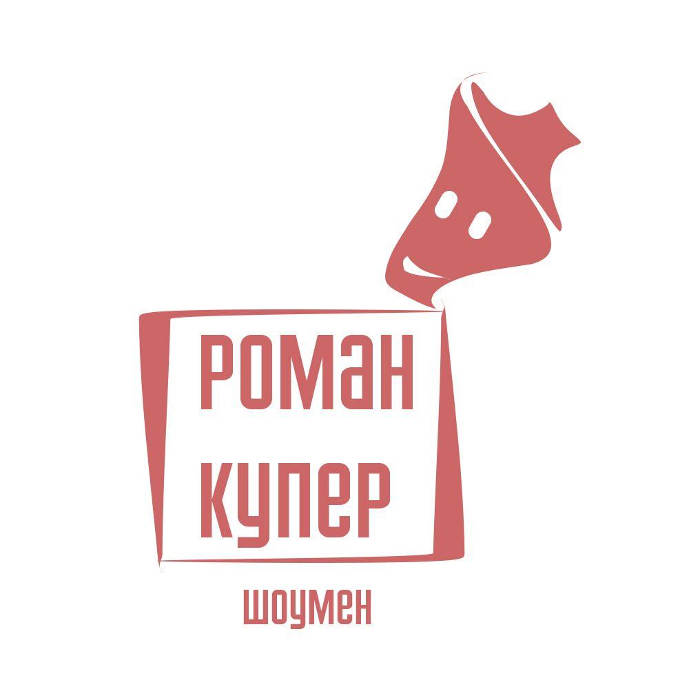 Логотип для шоумена - дизайнер optimuzzy