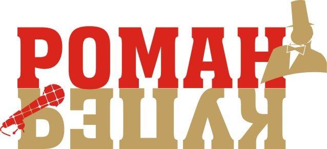 Логотип для шоумена - дизайнер GrandMey