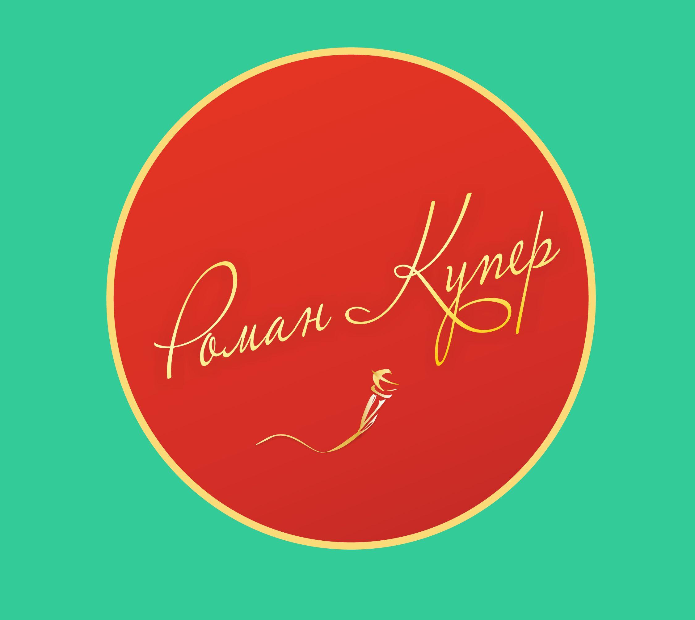 Логотип для шоумена - дизайнер qvos