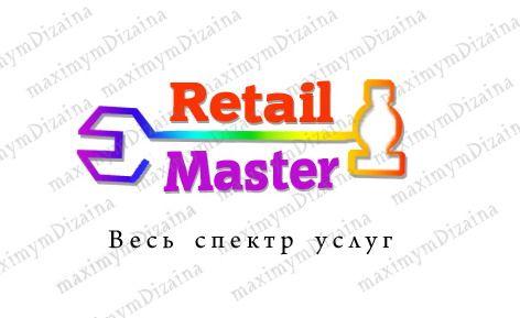 Логотип для компании Retail Master - дизайнер maximymDizayna