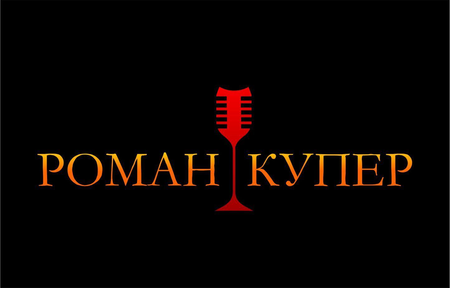 Логотип для шоумена - дизайнер DaryaVladi