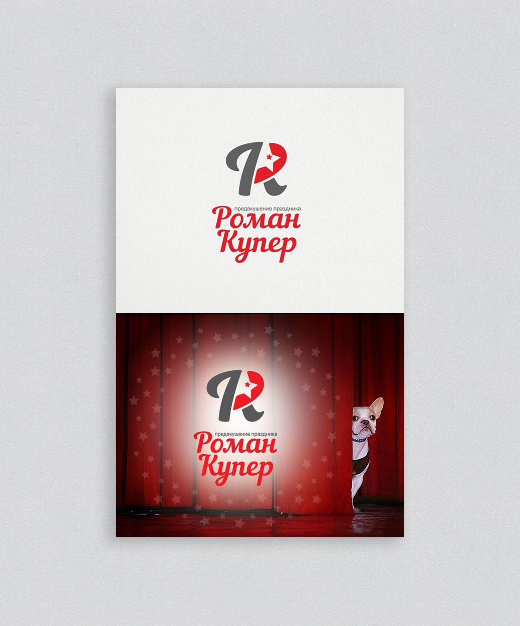 Логотип для шоумена - дизайнер irina-july2