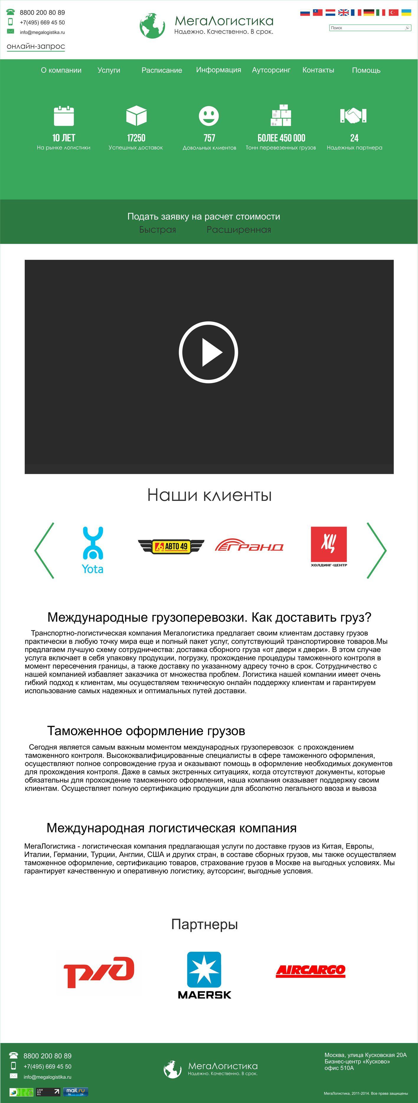 Дизайн сайта логистической компании - дизайнер Ewgene