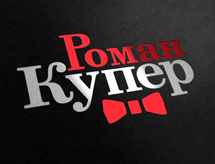 Логотип для шоумена - дизайнер petrik88