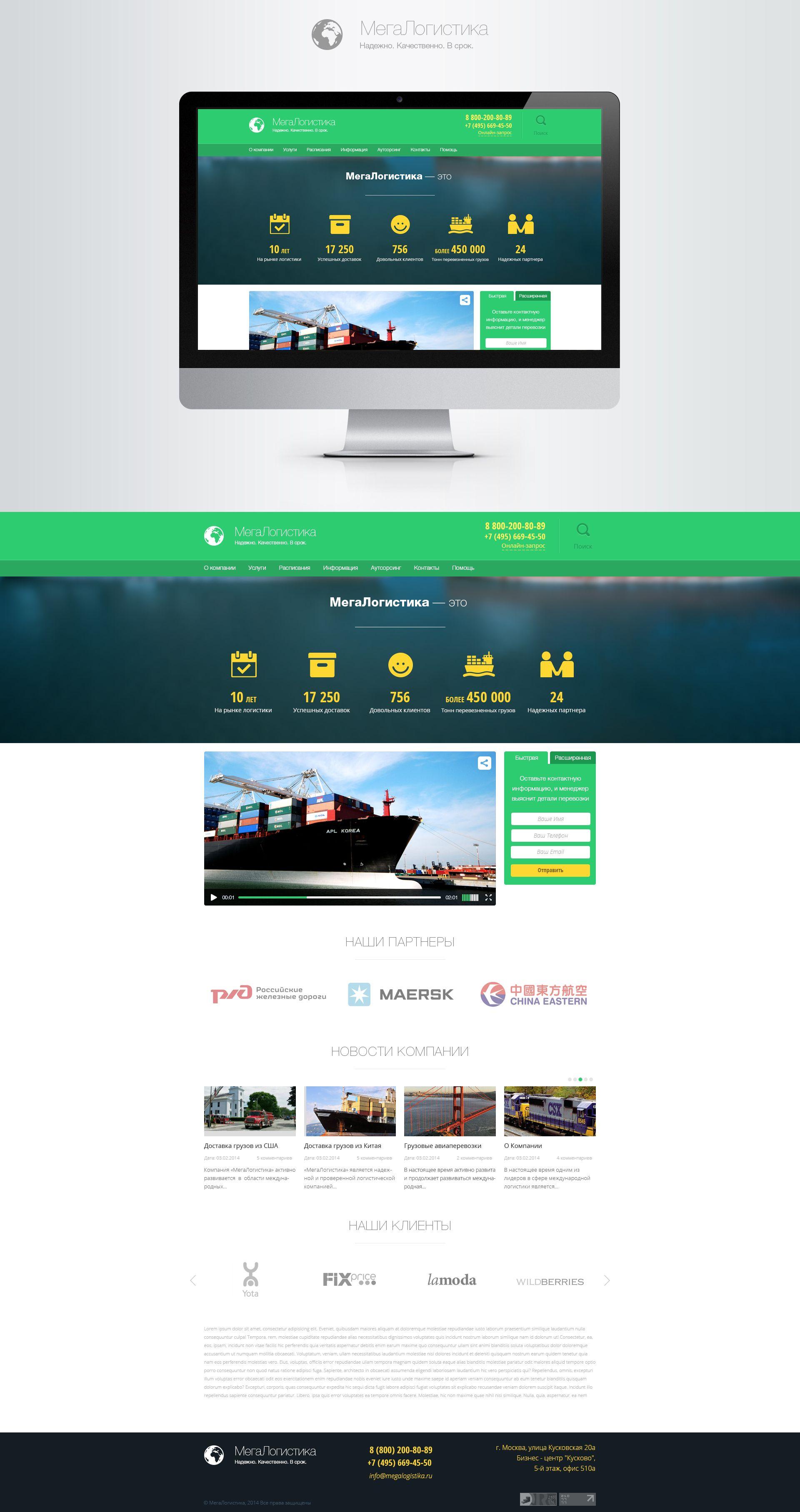Дизайн сайта логистической компании - дизайнер TvixFox