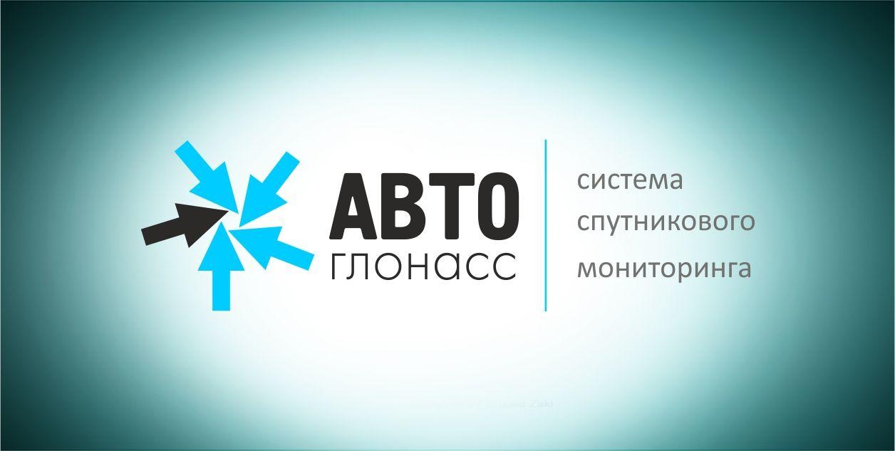 Логотип и фирменный стиль проекта АвтоГЛОНАСС - дизайнер Kreativ