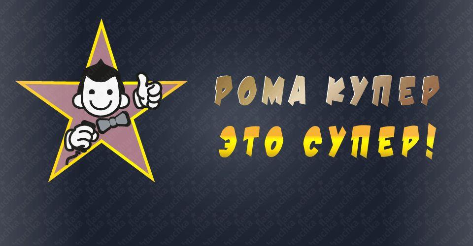 Логотип для шоумена - дизайнер flashtuchka